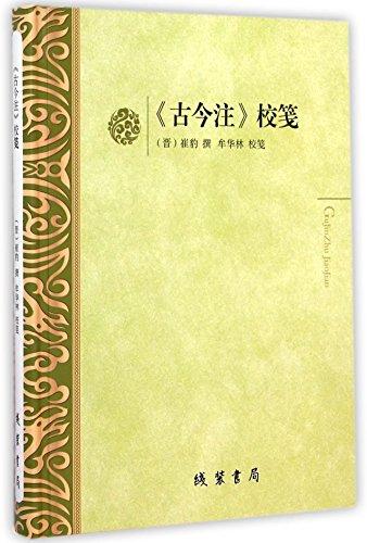 Note ancient school letterhead (fine)(Chinese Edition): JIN ] CUI BAO . MOU HUA LIN ZHU