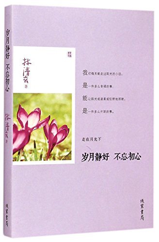 9787512016996: Years are Quiet and Good, Dont Forget the Beginners Mind (Chinese Edition)