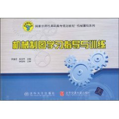9787512103641: Mechanical Drawing Study Guide and training(Chinese Edition)