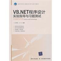 9787512106857: VB.NET programming experiments and exercises to guide test