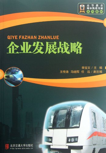 Genuine enterprise development strategy 9787512109469(Chinese Edition): LI BAO WEN