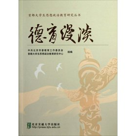 Capital of Ideological and Political Education Series: Moral Talk(Chinese Edition): ZHONG GONG BEI ...
