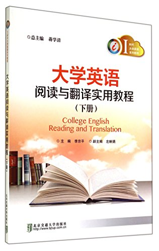 College English Reading and Translation practical tutorial (Vol.2)(Chinese Edition): LI JING PING