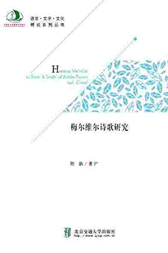 Melville poetry study(Chinese Edition): ZHOU XIN