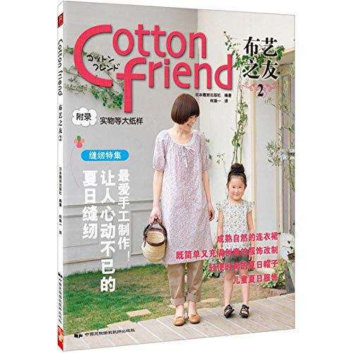 Friends of Cotton friend cloth (2)(Chinese Edition): RI ) RI BEN LIANG LI CHU BAN SHE