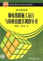 9787512301108: Transmission line construction operation and maintenance skills training guide book - Power Technology Class(Chinese Edition)