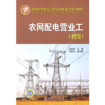 Rural power distribution business workers vocational skills certification training materials: rural...