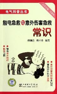 9787512301665: electric shock first aid first aid and accident electrical science books(Chinese Edition)
