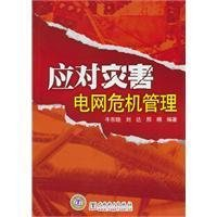 Respond to disasters : Grid Crisis Management(Chinese Edition): NIU DONG XIAO . LIU DA . XING MIAN ...