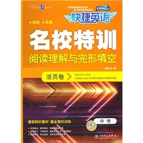 Gifted English elite quickly loose-leaf volumes - in reading comprehension and cloze test: SHI JI. ...