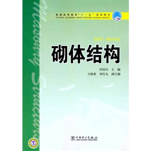 Books 9787512305168 Genuine masonry structures(Chinese Edition): BEN SHE