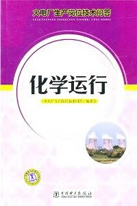 9787512305595: chemical run(Chinese Edition)