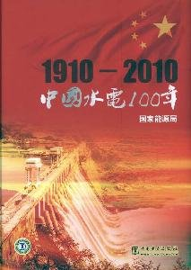 9787512307810: 100 years of China s hydropower(Chinese Edition)