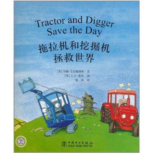 9787512310339: Tractor and Digger Save the Day (Chinese Edition)