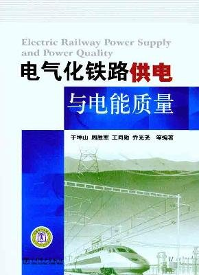 Electrified railway power supply and power quality(Chinese Edition): YU KUN SHAN DENG