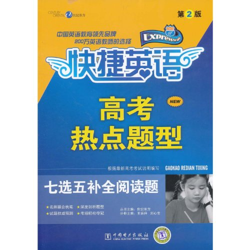 9787512312784: Reading Comprehension and Blank Filling by Selection-English Quick to Learn-Central College Entrance Examination Test Type-2nd Edition (Chinese Edition)