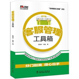 Customer Service Management Toolbox(Chinese Edition): ZHANG JIN ZHONG GAO LEI