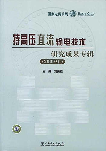 9787512318779: UHV DC transmission technology research album (2009)(Chinese Edition)
