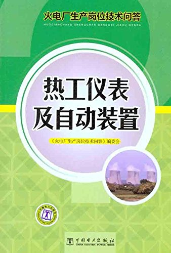 Thermal instrumentation and automatic devices(Chinese Edition): WANG MEI YING