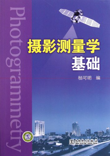 9787512319592: Foundation of Photogrammetry (Chinese Edition)