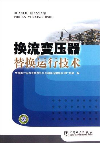 Converter transformer replacement operation technology(Chinese Edition): ZHONG GUO NAN