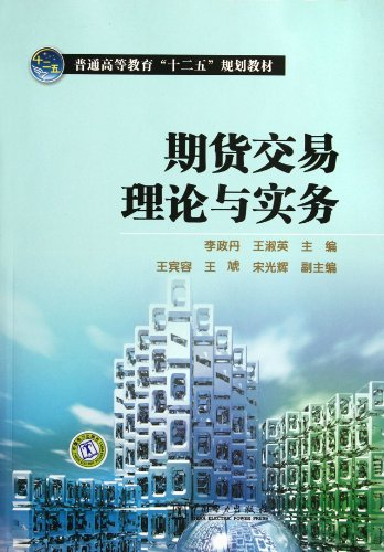 9787512326026: Futures Trading Theory and Practice (Chinese Edition)