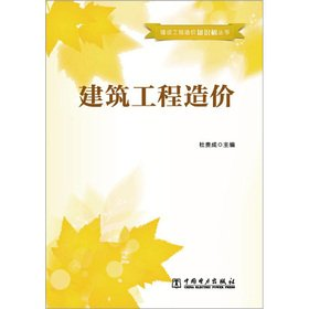 9787512326200: Construction Project Cost Knowledge Tree Series: Construction Project Cost(Chinese Edition)