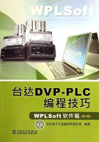 Delta DVP-PLC the programming skills WPLSoft