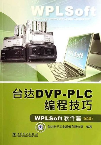 Delta DVP-PLC the programming skills WPLSoft software papers (2)(Chinese Edition): TAI DA DIAN ZI ...