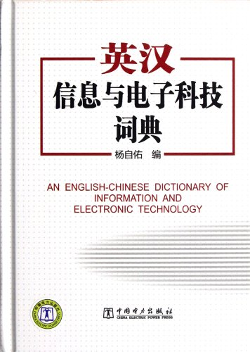 9787512328877: English-Chinese Information and Electron Science and Technology Dictionary (Chinese Edition)