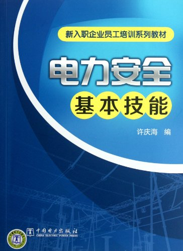 9787512329607: The basic skills of electrical safety (Chinese Edition)
