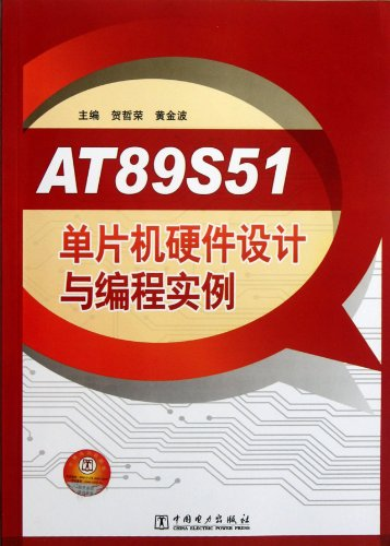 9787512329744: Hardware Design and Programming Cases of Single Chip Microcomputer AT 89S51 (Chinese Edition)