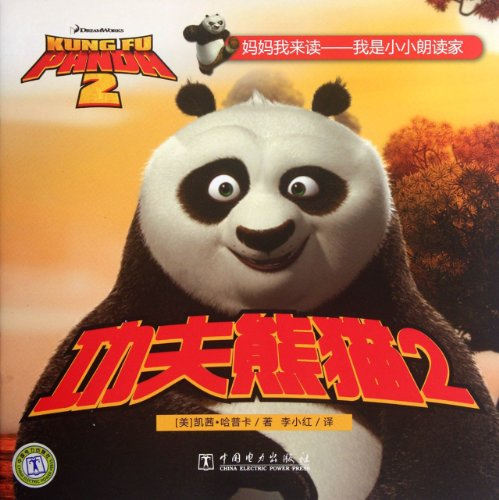 9787512330016: Kung Fu Panda 2: The Kaboom of Doom (Chinese Edition)