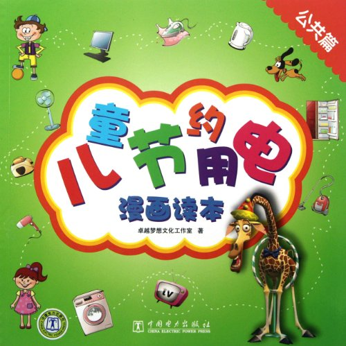 9787512330597: Public Version-Comic Book on Electricity-saving for Children (Chinese Edition)