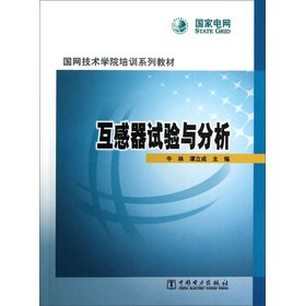 9787512330900: State Grid Technical College Training Series: transformer test and analysis(Chinese Edition)
