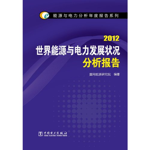World Energy and Power Development Analysis Report: 2012(Chinese Edition): GUO WANG NENG YUAN YAN ...