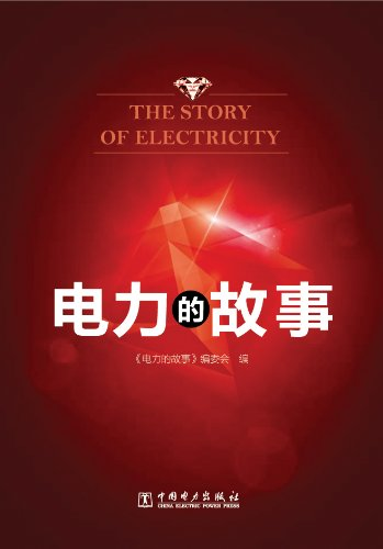 Genuine: bright nearly brand-new story(Chinese Edition)(Old-Used): BEN SHE BIAN