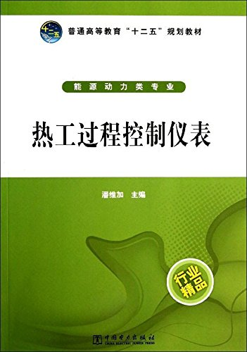Ordinary Higher Education 12th Five-Year Plan textbooks: thermal process control instrumentation(...