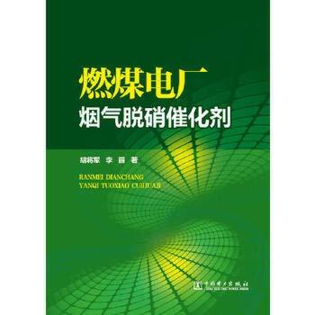 Coal-fired power plant flue gas denitration catalyst(Chinese: HU JIANG JUN
