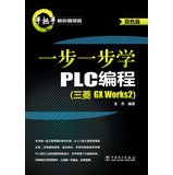 9787512344211: Taught you how to do the project : step by step learning PLC programming ( Mitsubishi GX Works2) ( color version )(Chinese Edition)