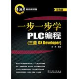 9787512344297: Taught you how to do the project : step by step learning PLC programming ( Mitsubishi GX Developer) ( color version )(Chinese Edition)