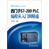 9787512347021: Siemens S7-200 PLC programming from entry to the master(Chinese Edition)