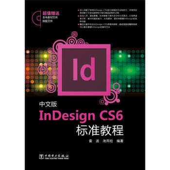 Chinese version InDesignCS6 standard tutorial - ( with 1CD) - Get the book value material and ...