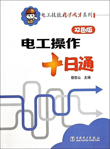 9787512349674: Skills. self-taught electrician Series: electrician ten days pass (color version)(Chinese Edition)