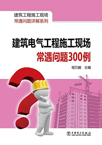 9787512349834: Building construction site problem often encountered Detailed Series: Building construction site electrical engineering problems often encountered 300 cases(Chinese Edition)