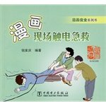 9787512355620: Safety Series comic book: comics scene shock first aid(Chinese Edition)