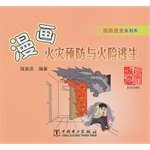 9787512355682: Safety Series comic book: comics fire prevention and fire escape(Chinese Edition)
