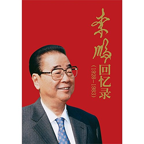 9787512358980: Li Pengs Memoirs (1928-1983) (Chinese Edition)