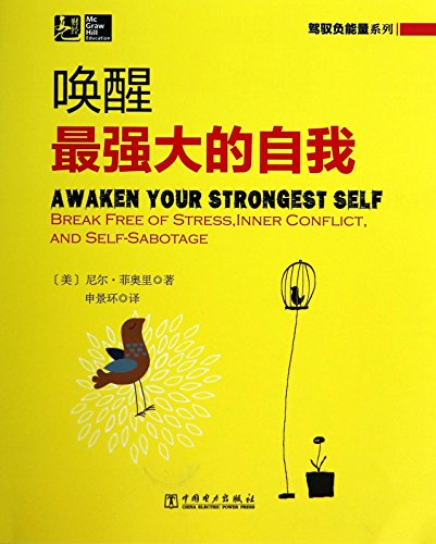 9787512359352: Awaken Your Strongest Self (Chinese Edition)