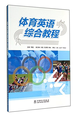 Sports English Integrated Course(Chinese Edition): LI JING